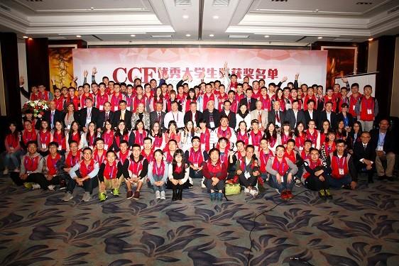 CCF优秀大学生全家福