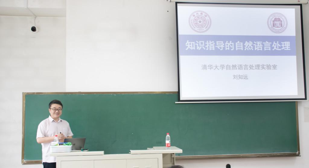 刘知远副教授作报告